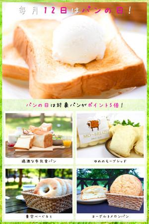 パンの日特集